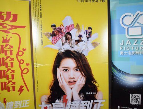 Movie Premiere –